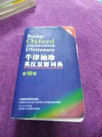 牛津袖珍英汉双解词典