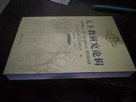 天主教研究论辑(第5辑 2008)