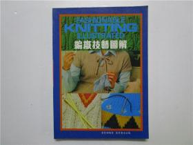 编织技艺图解