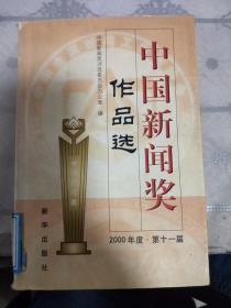 中国新闻奖作品选  2000年度第十一届【有2页脱落在书内夹着 不缺页】