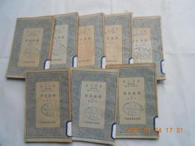 31881万有文库----《湖海诗传》(第1、2、3、4、5、8、9、10册八本合售)民国25年初版,馆藏