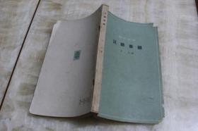 汉语音韵(平装小32开  1963年8月1版1印  有描述有清晰书影供参考)