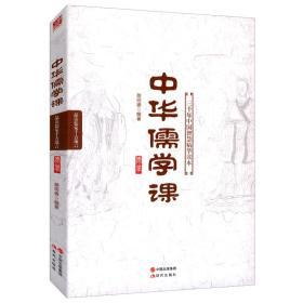 中华儒学课:三千年中国智慧精华读本