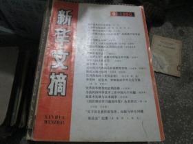 新华文摘杂志1990年第9期