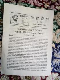 文革资料: 学习资料(47)