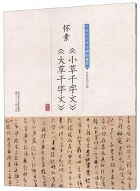中华历代传世碑帖集萃:怀素《小草千字文》《大草千字文》