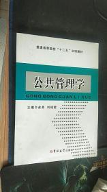 公共管理学 余芳,刘绍君 吉林大学出版社 9787567722095