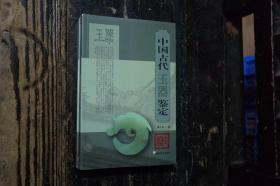 中国古代玉器鉴定