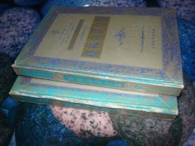 世界文学名著百部: 格林童话全集(1.2)两本合售【 书脊轻微磨损封面有划痕】