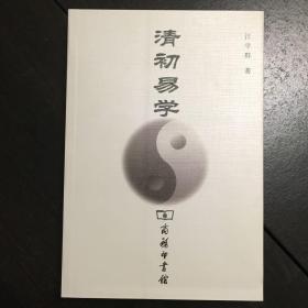 《清初易学》(正版库存书)