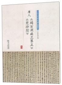 中华历代传世碑帖集萃:唐人《碣石调幽兰第五》《兜沙经》