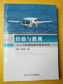 经验与教训--飞机腐蚀损伤案例分析