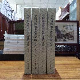中国博物馆学历史文献选编·第一辑 第二辑 第三辑 第四辑   四册合售