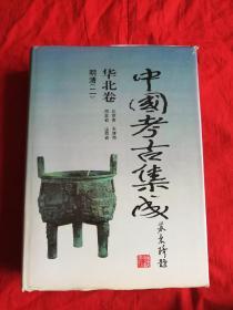 中国考古集成华北卷(二 北京 河北 山西 天津 16开精装 )