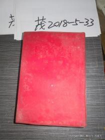 毛泽东选集 第1---4卷 红塑料皮  分别 2个印刷厂印刷