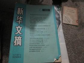 新华文摘杂志1990年第2期