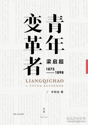 青年变革者