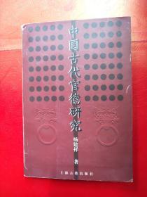 中国古代官德研究