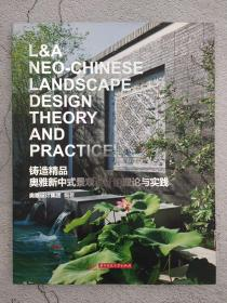 Casting quality: Theory and Practice L & new Chinese landscape design (L & A Design Group)(Chinese Edition)