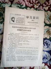 文革资料: 学习资料(34)