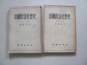 中国政治社会史 第一 二分册