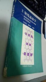 X射线晶体学:晶体结构分析基本理论及实验技术