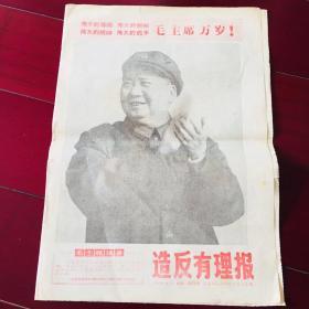 造反有理报创刊号【1967年1月26日】文革小报