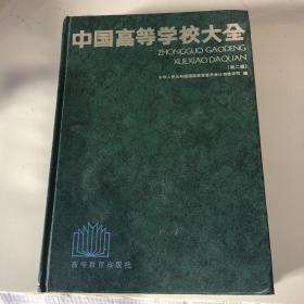 中国高等学校大全 第二版