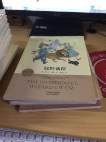 绿野仙踪(美国经典名著 全译本平装 孩子的修养与素质养成书)