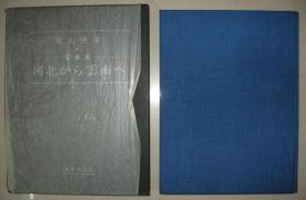 日本侵华写真集《从河北到云南》北京天津 山西 上海 扬子江沿岸 云南