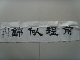 王吉祥:书法:前程似锦