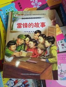 经典童书馆-雷锋的故事