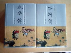 金圣叹批评:水浒传  上下全   91年一版一印 硬精装带书衣