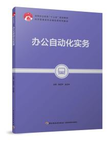 二手正版办公自动化实务 胡亚萍 翁业林 中国轻工业出版社9787518421923