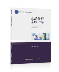 食品分析实验指导 李敏 郑俏然 中国轻工业出版社 9787518421466