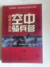 空中骑兵营:越南大血战