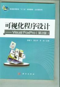 可视化程序设计——Visual_FoxPro(第2版)