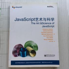 JavaScript 艺术与科学
