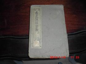 民国九年出版:详订古文评注全集 (卷一--卷四)