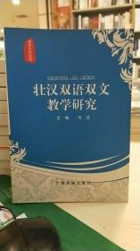 壮汉双语双文教学研究