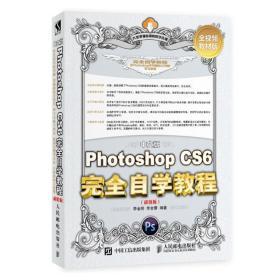 中文版Photoshop CS6完全自学教程(超值版)李金明,李金蓉