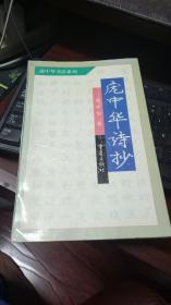 庞中华诗抄:钢笔五体字帖
