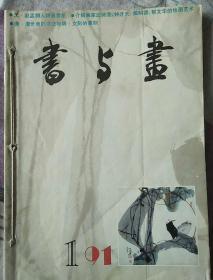 书与画  1991年全年(1一6合订本)