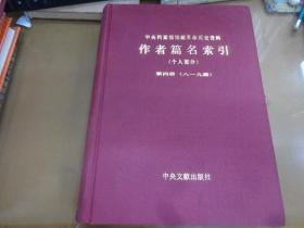 中央档案馆馆藏革命历史资料作者篇名索引(个人部分)第四册(八一九画) )