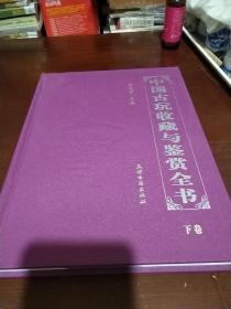 中国古玩收藏与鉴赏全书下