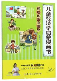 轻松的规划理财/儿童经济学启蒙漫画书