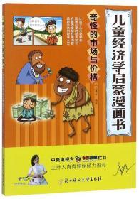 儿童经济学启蒙漫画书:奇怪的市场与价格