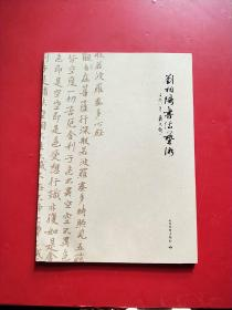 刘相阳书法艺术