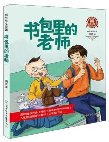 书包里的老师/熊贝贝文学馆
