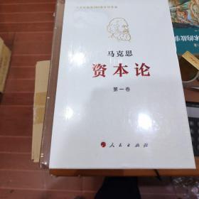 马克思资本论(1-3卷)马克思诞辰200周年纪念版